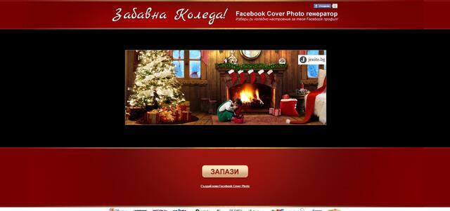 Изберете си снимка на корицата за една забавна Коледа!
