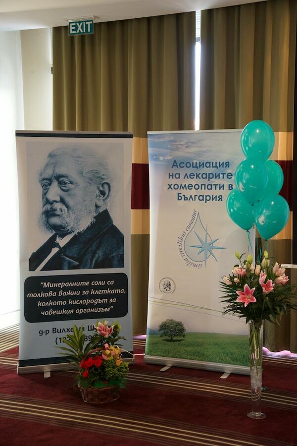 20 години Асоциация на лекарите хомеопати в България