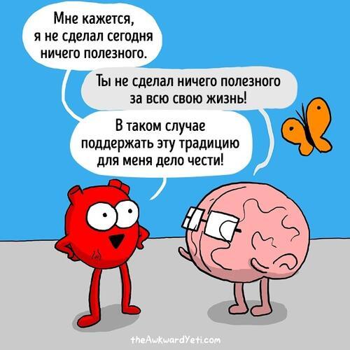 Разликите между сърцето и мозъка, представени в забавни илюстрации