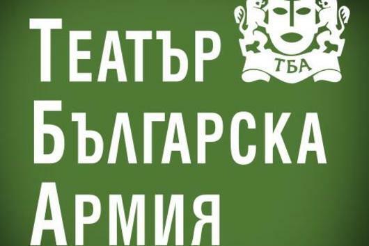 """Програма на постановките в Театър """"Българска армия"""" през януари, 2017 г."""