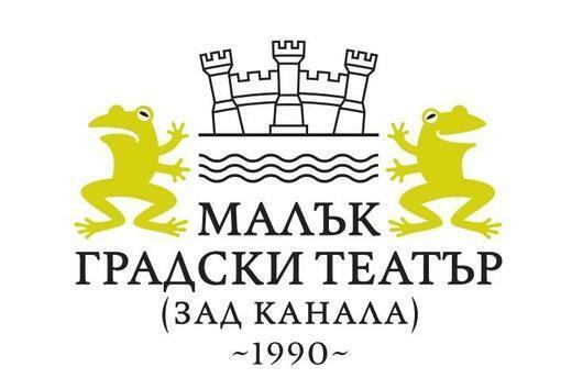 "Програмата на Малък градски театър ""Зад канала"" за месец януари"
