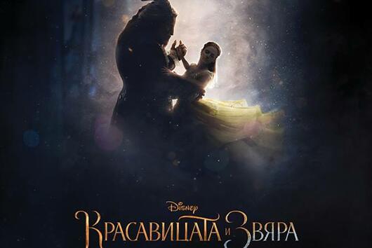 """Вижте новия трейлър на """"Красавицата и звяра"""""""