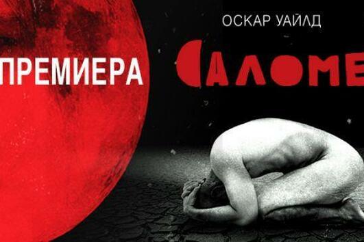 """Спечелете два билета за най-новата постановка """"САЛОМЕ"""""""