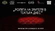 """Спечелете безплатен актьорски курс с есе на тема """"Ролята на зрителя в театъра днес"""""""