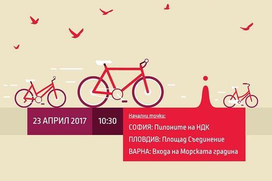 """Ето как да се включите във велопоход """"ЗАЕДНО"""" в подкрепа на хората с хемофилия!"""