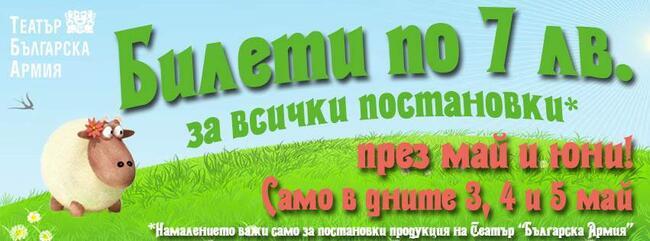 """6 май- празник   на   Българската армия и празник за зрителите на Театър """"Българска армия"""""""