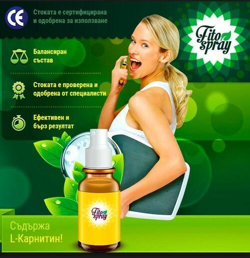 Fito Spray - здравословно отслабване с естествени съставки?