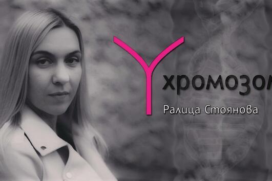 Младата писателка Ралица Стоянова: Литературата е много хубав начин да се научим на емпатия