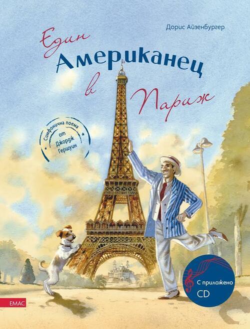 "3 много поучителни и забавни детски книжки от издателство ""Емас"""