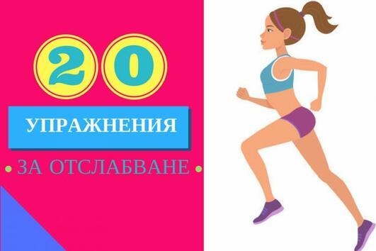 20 най-ефективни упражнения за отслабване (1 част)