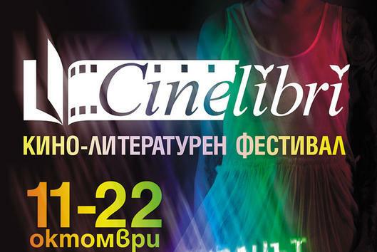 Визуален спектакъл и световна премиера бележат началото на CineLibri 2017