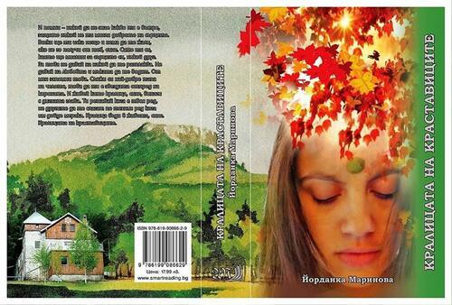 """Писателката Йорданка Маринова за дебютния си роман """"Кралицата на краставиците"""", за любовта и за българщината!"""