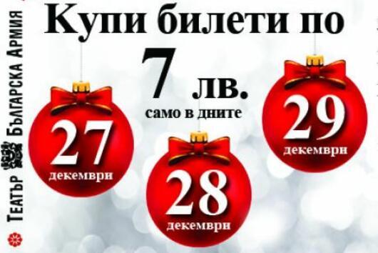 """С билети по 7 лв. в Театър """"БЪЛГАРСКА АРМИЯ"""" изпращаме """"7"""" от календара на 2017 година"""