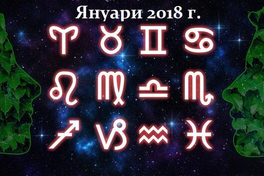 Вашият хороскоп за януари 2018 г.