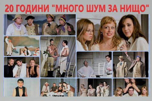 """""""МНОГО ШУМ ЗА НИЩО"""" - 20 години на сцената"""