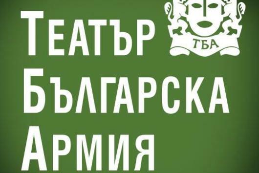 """Спечели два билета за театър сJenite.bgи Театър """"Българска армия"""""""