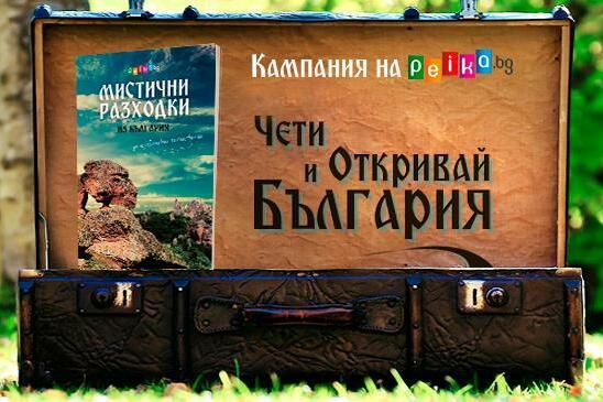 Сайтът за не/обикновени пътешествия Peika.bg започва кампания