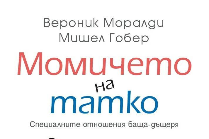 Името Вероник Моралди вече е известно на българската публика с