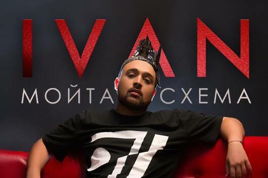 """IVAN от X Factor представя първия си сингъл """"Мойта схема"""""""