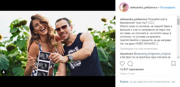 Александра Богданска и Даниел Петканов очакват първото си дете (СНИМКИ)