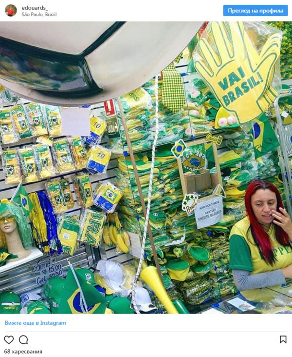 Няколко причини, поради които Бразилия е чудесна страна